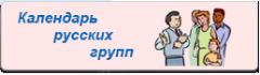 Календарь русских групп